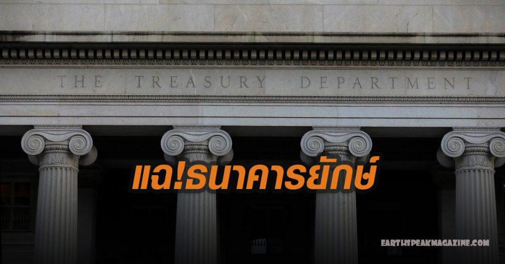 ธนาคารFinCEN ย้ายโครงการนับล้าน ธนาคารเอชเอสบีซีอนุญาตให้มิจฉาชีพโอนเงินหลายล้านดอลลาร์ทั่วโลกแม้ว่าจะได้รับรู้ถึงการหลอกลวง